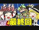 【マイクラ】ランドマークで にっぽんクラフト #47【ゆっくり...