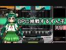 【IIDX】DPに挑戦するずん子#11【VOICEROID実況】
