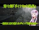 【レッド・デッド・リデンプションⅡ】開拓に乗り遅れた中途採用ギャング見習いになったゆかり7