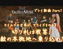 【ゆっくり実況】テイルズの古参が、アライズをやるよ! Part7~切り札は我等! 敵の本拠地へ乗り込め!