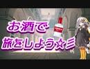 【ズブロッカ ロゼ】お酒で旅をしよう☆彡