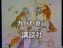 ミラクル☆ガールズ 本放送時のCM集(1993.10.15)