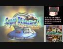【ゆっくり実況】スーパーランナバウト 暴走親子編 for サンフランシスコエディション