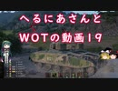 【WoT】へるにあさんとWoTのゆっくり実況動画19 GSOR 1008