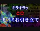 【VOICEROID劇場】「キラキラッとのヒフミお引き立て」