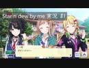 【実況プレイ動画】鬼の存在感薄くない? star n dew by me #1