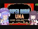 【VOICEROID実況】スーパーマリオUNA #7(終)【スーパーマリオUSA】