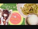 #1 小蕪のトロフィエ きりたん製麺記