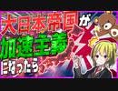 【HoI4】 もし大日本帝国が最恐の加速主義になったら? 【ハーツオブアイアン4/ゆっくり実況/VOICEROID実況】
