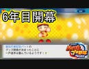 【パワプロ2021】新規参入ペナント Part.14【ゆっくり実況】