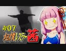 【SUMOMAN】相撲レスラー茜 #07 もしかしてここあの世なんじゃ…編2【VOICEROID・琴葉茜実況】