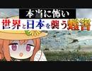 本当に怖い世界と日本を襲う蝗害【VOICEROID解説】