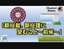 水曜ちゅらちゅら作戦 2021年09月22日放送分