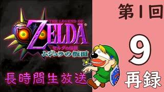 第1回 NINTENDO64版『ゼルダの伝説 ムジ
