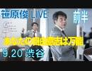 笹原 俊 LIVE 2021年9月20日 渋谷「世界はどこへ向かっていくのか!?」前半