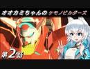 【GB3】オオカミちゃんのケモノビルダーズ#02【ゆっくり実況】