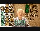 今さら聞けない皇室のこと「皇室知識の基礎の基礎⑧」(前半)村田 春樹 AJER2021.9.23(3)