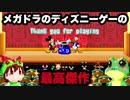 【ゆっくり実況風】アイラブ ミッキー&ドナルド ふしぎなマジックボックス 協力プレイで全ステージ攻略 後編【メガドライブ】