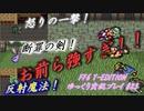 FF6 T-Edition #23【ゆっくり実況】崩壊前世界回りその1:VS 三幻獣