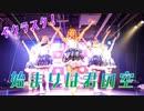【イクラスタ!】始まりは君の空踊ってみたLive.ver【ラブライブ!スーパースター!!】