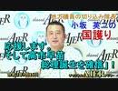 「応援します。そして高市早苗総理誕生を確信!」(前半)小坂英二 AJER2021.9.23(1)