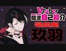 【吸血鬼Vtuber】1問1答自己紹介【玖羽】