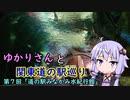 【voiceroid車載】ゆかりさんと関東道の駅巡りpart7【道の駅みなかみ水紀行館】