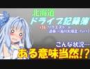 【VOICEROID車載】北海道ドライブ記録簿 リクエスト+α 道東→滝川大爆走 Part1【結構しんどい】