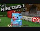 【マイクラ】 森の洋館目指して大移動【姉妹Minecraft】#9