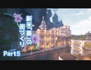 【Minecraft】新米『葵』の街づくり Part5【結月ゆかり】【琴葉姉妹】