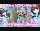 キラッとプリチャン~ファイナルライブ!!その3~