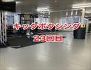 キックボクシングジム!肉体改造23回目・沖縄県浦添市・アスキジム