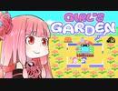 【VOICEROID実況】ずん子と茜とレトロゲーム #30【ガールズガーデン】
