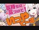 【ゆかり先生劇場】ショートコント『Senpaiの意味』(VOICEROID劇場)