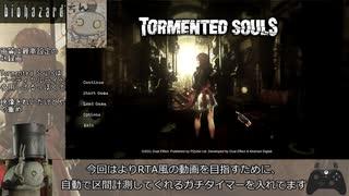 【良作ホラー】Tormented Souls RTA  1:13:32 part1/ちん