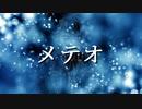 【水奈瀬コウ】メテオ【歌うボイスロイド】