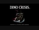 【ディノクライシス】最後に映画館で見た映画がロストワールドなうちですがディノクライシスをやっていく!【パート5】