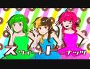 スウィートドーナッツ/ちゃろえもん・GUMI・甚三【Perfume cover】