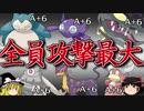 【ポケモンORAS】6体全員を攻撃最大にするトリプルバトル【ゆっくり実況】