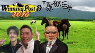 【WP8 2016】ゆうさく牧場⑤リーディングマ