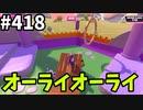 フォールガイズ シーズン5.1【ゆっくり実況】Part418
