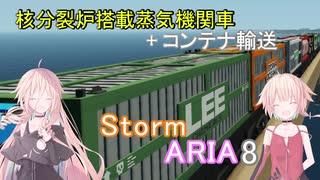 【IA ・ ONE 実況】Storm ARIA 8【Stormwo