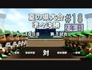 【二人実況】あー無性に甲子園優勝したい#18【eBASEBALLパワフルプロ野球2020/栄冠ナイン】