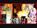 【7daystodie】なんか色々盛られた世界でサバイバル#16【めちゃくちゃ割り込みワンコ!】(Alpha19.6MOD)