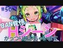 【エロゲ実況】ドーナドーナ製品版#50【アリスソフト】
