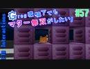 【Minecraft 1.12.2】Greg環境下でもマター無双がしたい! #57【ゆっくり実況】【FTB Interactions】