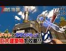 【7 days to die】巨大建築物を攻略する回【ゲーム実況】#19