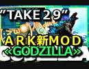 (/◉ω◉)/.。o〇【ARK第29話】ゴジラが上陸した島を取り返せ!!! ARK新MODver.≪ GODZILLA ≫ 恐竜たちのいる島でサバイバルをするゲーム『 ARK 妄想☆daydream