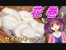 【東北きりたん】セイロキッチン40【花巻】