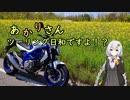 あかりさん、ツーリング日和ですよ!?part40 -江戸時代に掘られたトンネル・大正浦隧道探訪編-